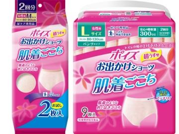 【在庫処分品】 ポイズ お出かけショーツ 肌着ごこち 婦人用 (吸収量300ml)