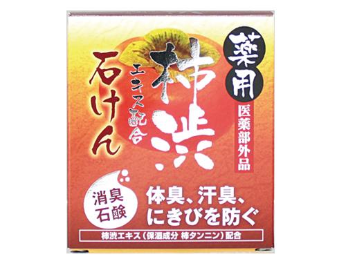 【在庫処分品】薬用柿渋エキス配合石けん 80%OFF