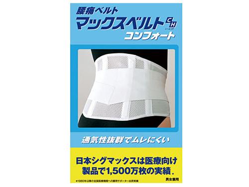 腰痛ベルト マックスベルトCH コンフォート 【在庫処分品】43%OFF