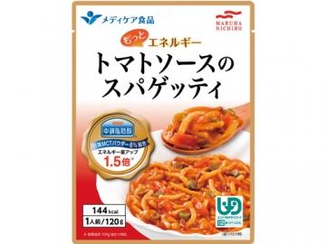もっとエネルギー トマトソースのスパゲッティ