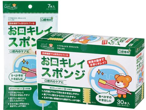 ケアハート口腔専科 お口キレイスポンジ(7本入/30本入/300本入)