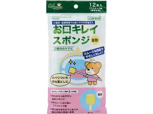 ケアハート 口腔専科 お口キレイスポンジ星形 (12本入/65本入)