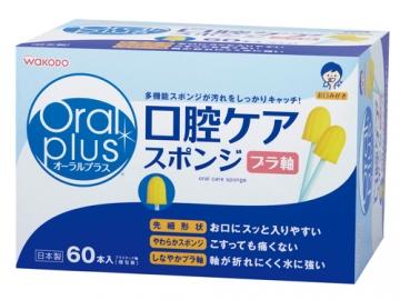 オーラルプラス 口腔ケアスポンジ (10本入/60本入/500本入)
