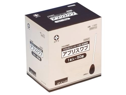 アプリスワブ 1本×50袋 (薬液含浸・消毒用綿棒)