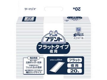 【在庫処分】アテント フラットタイプ夜用 20枚入×4袋