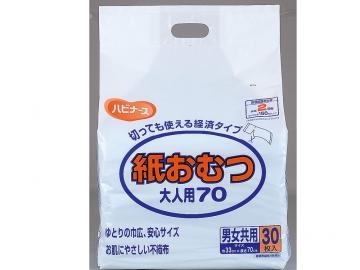 ハビナース 紙おむつ大人用70 30枚入(約2回分吸収)