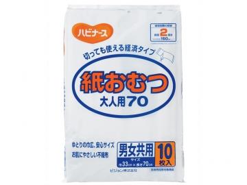 【在庫処分】ハビナース 紙おむつ大人用70 10枚入(約2回分吸収)