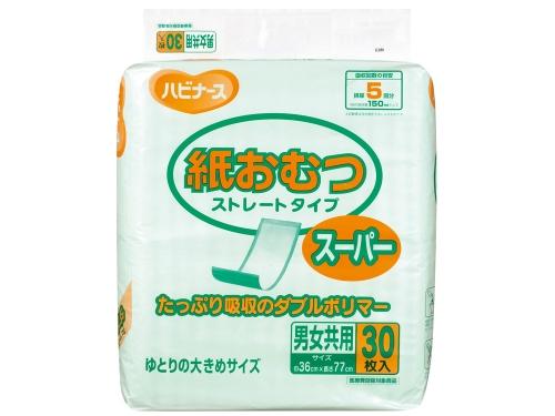 ハビナース 紙おむつストレートタイプスーパー(30枚×4袋)(約5回分吸収)【ケース販売】