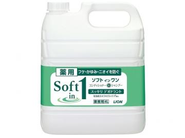 ソフトインワン シャンプー スッキリデオドラント 4L/10L