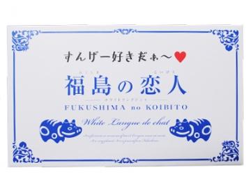 福島の恋人 ホワイトラングドシャ 12枚入