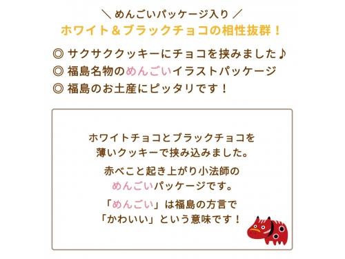 めんごい福島 チョコサンドクッキー 33枚入