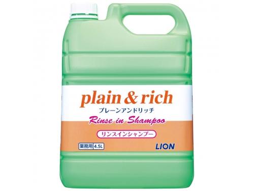 ライオン プレーン&リッチ リンスインシャンプー 4.5L