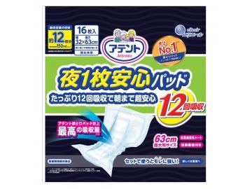 【特価】アテント 夜1枚安心パッド たっぷり12回吸収で朝まで超安心 16枚入(約12回吸収)