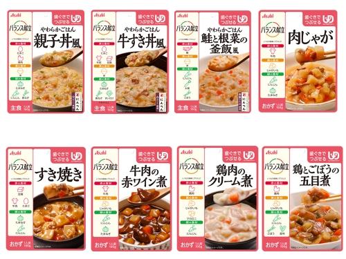 【便利な詰合せ】 バランス献立 主食・おかず8種詰合せ(14食)