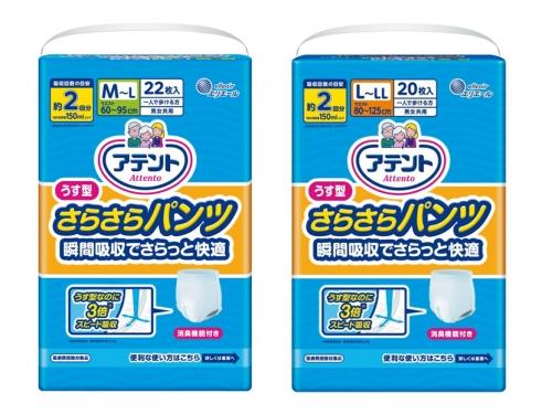 【在庫処分品】アテント うす型さらさらパンツ 3袋入(約2回分吸収)