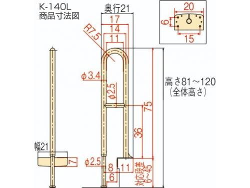 安寿 上がりかまち用手すり K-140L/K-140F
