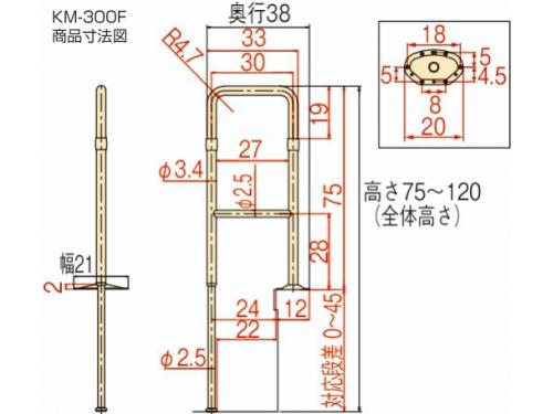 安寿 上がりかまち用手すり KM-300L/KM-300F