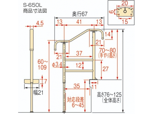 安寿 上がりかまち用手すり S-650L/S-650F