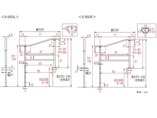 安寿 上がりかまち用手すり S-950L/S-950F