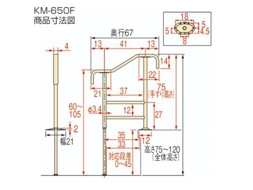 安寿 上がりかまち用手すり KM-650L/KM-650F