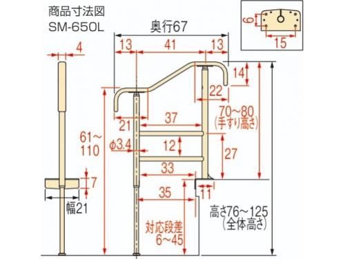 安寿 上がりかまち用手すり SM-650L/SM-650F