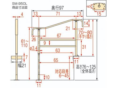 安寿 上がりかまち用手すり SM-950L/SM-950F