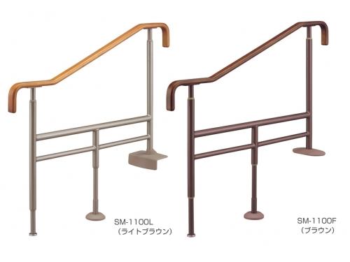 安寿 上がりかまち用手すり SM-1100L/SM-1100F