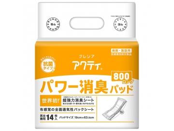 アクティ パワー消臭パッド800ロング 14枚入×6袋(約5〜6回分吸収)