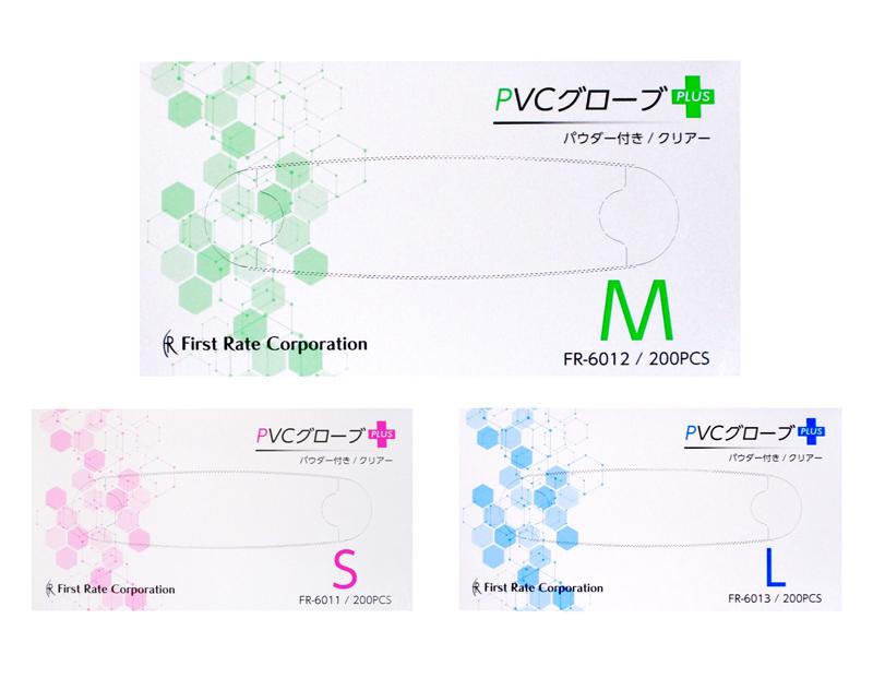PVCグローブPLUS(プラス)200枚入 粉付きプラスチック手袋