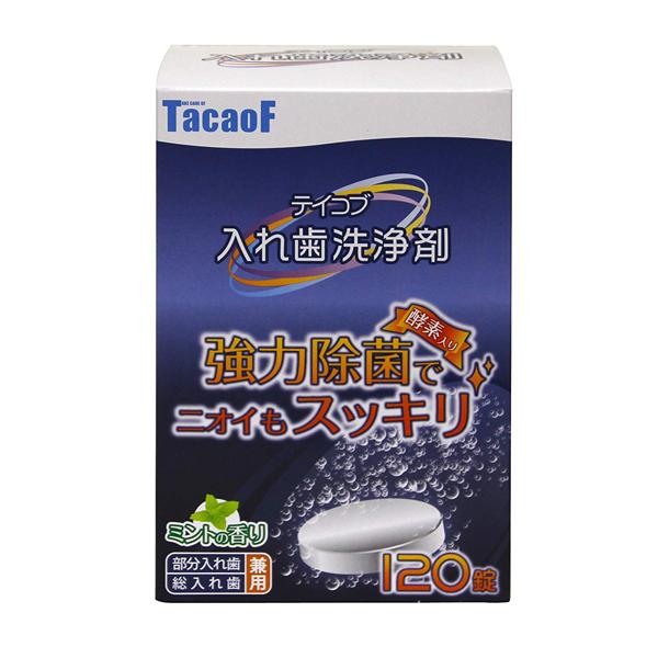 テイコブ 入れ歯洗浄剤 120錠