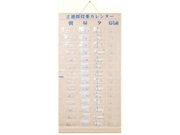 週間投薬カレンダー(2週間1日4回用)