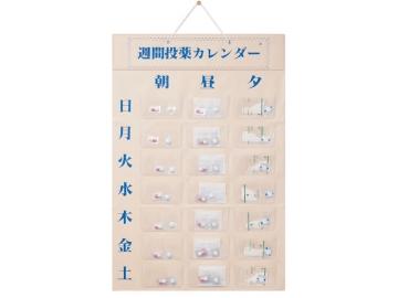 週間投薬カレンダー(1週間1日3回用)
