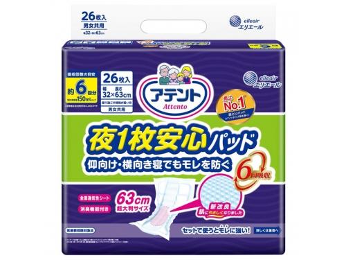 【数量限定品】アテント 夜1枚安心パッド6回吸収 26枚入×3袋