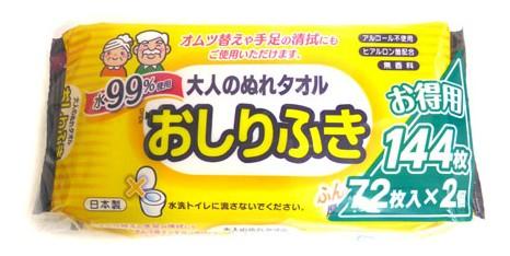 プラスケア 大人のぬれタオル 72枚×2個パック