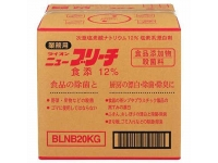 ニューブリーチ 食添 12% 20kg(塩素系漂白剤)