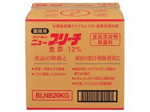 ニューブリーチ 食添 12% 20kg(台所用漂白剤)