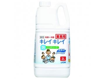 【同一住所に1本まで】キレイキレイ 泡ハンドソープ(プロ無香料)2L