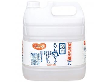 ハビナース 殺菌ハンド泡ソープ(無香料)4L
