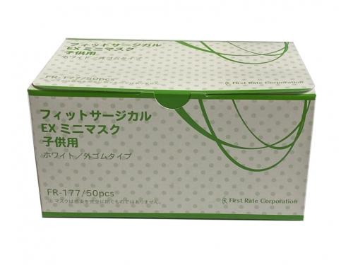 【同一住所に1箱まで】フィットサージカルEXミニマスク 幼児用 50枚入/ホワイト(3層構造)