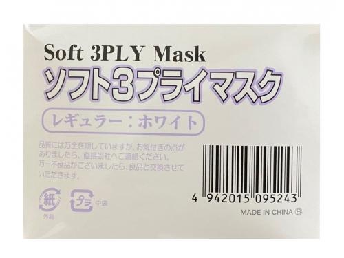 【特価・10個まで】フジソフト3プライマスク レギュラーホワイト 50枚入(3層構造)