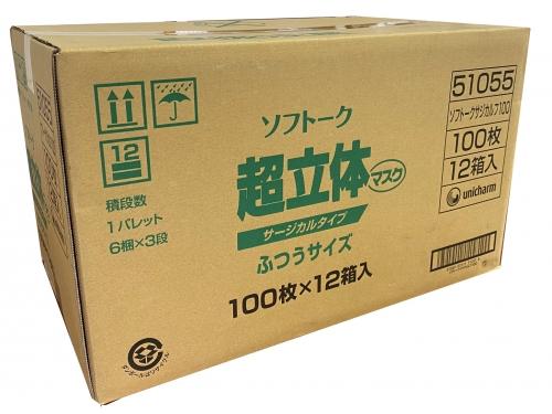 ソフトーク 超立体マスク サージカルタイプ ふつサイズ100枚入