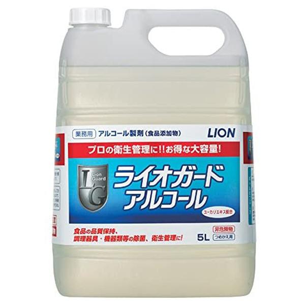 ライオガード アルコール 5L×2本(アルコール製剤)