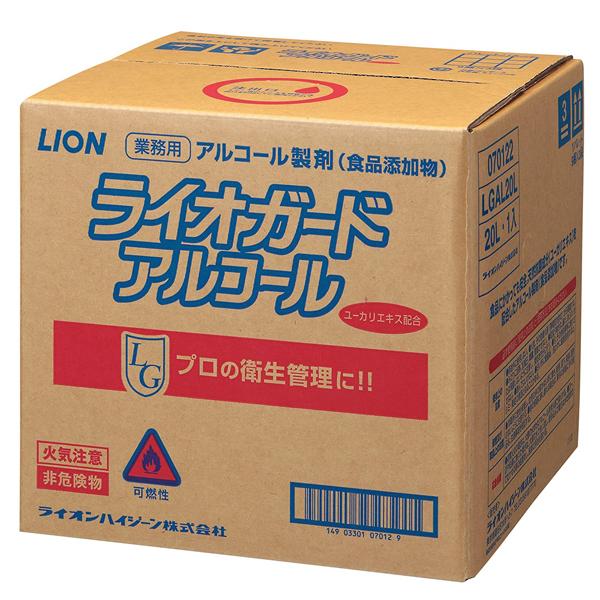 ライオガード アルコール 20L(アルコール製剤)