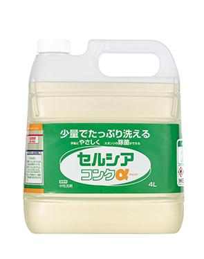 セルシアコンクα 4L×3本 6倍濃縮(台所用洗剤)