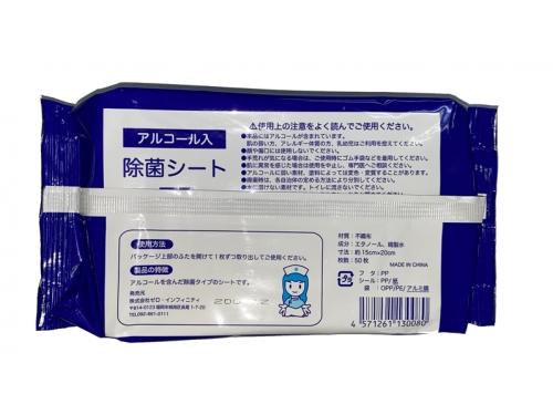 アルコール入 除菌シート75(50枚×24パック)
