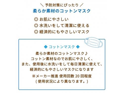 【ケース販売】コットンマスク1箱(50枚入) 布マスク
