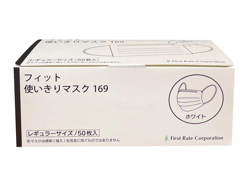 フィット使い切りマスク169 50枚入×40箱/ホワイト
