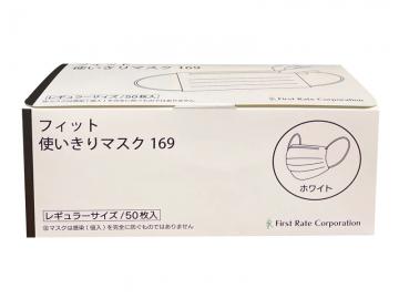 フィット使い切りマスク169/ホワイト(50枚入)
