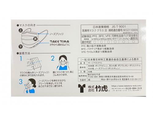 サージマスクTC 50枚入/ホワイト(レベル3フィルター)