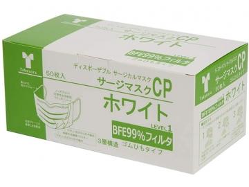 【特価】サージマスクCP 50枚入/ホワイト